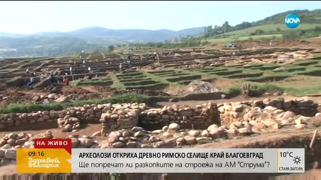 Археолози откриха древно римско селище край Благоевград