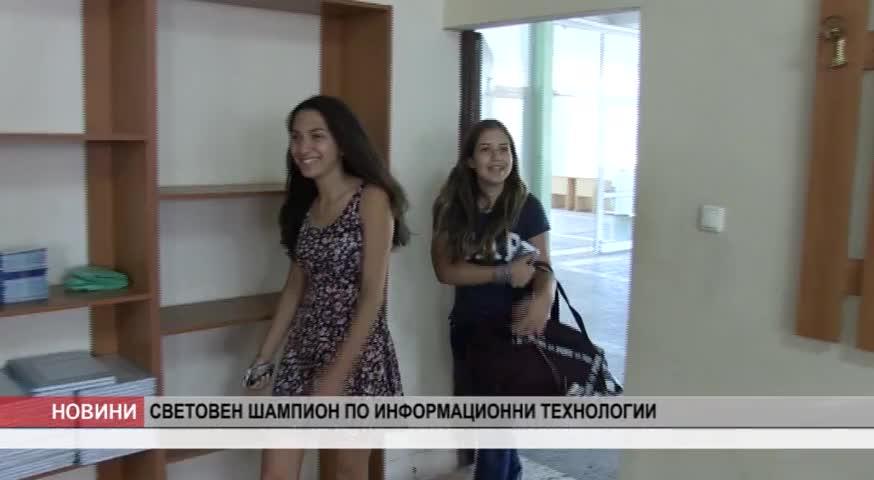 Бургазлия стана световен шампион по Информационни технологии