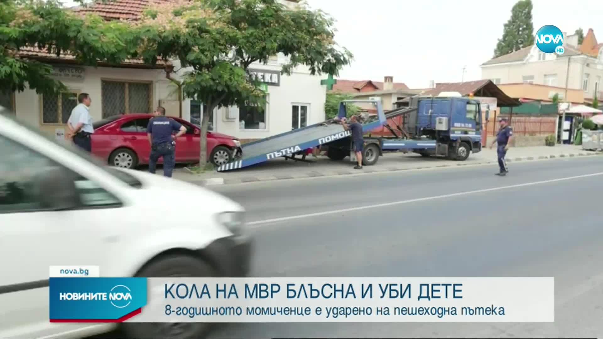 Кола на МВР блъсна и уби 8-годишно дете в Пазарджишко
