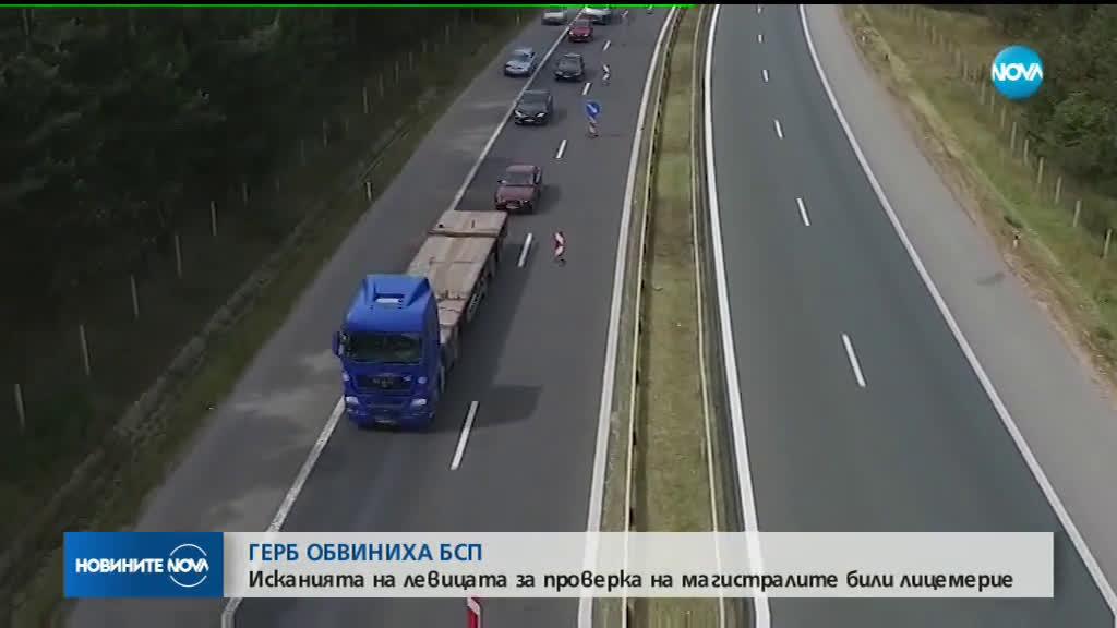 ГЕРБ обвини БСП в лицемерие за магистралите
