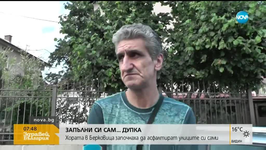 Хора в Берковица започнаха сами да асфалтират пътища