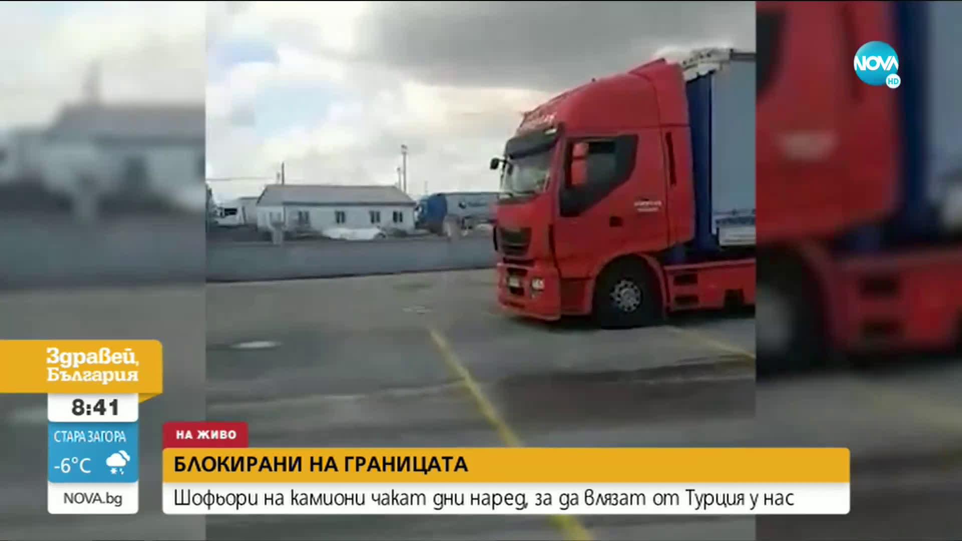 Международните шофьори излизат на протест