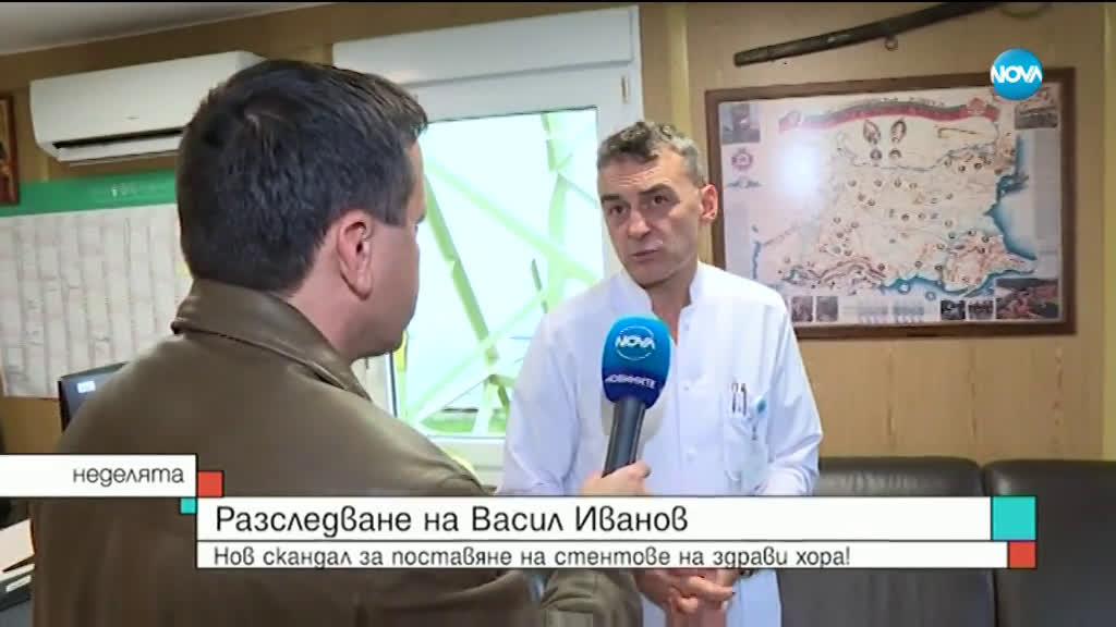 РАЗСЛЕДВАНЕ: Нов скандал за поставяне на стентове на здрави хора