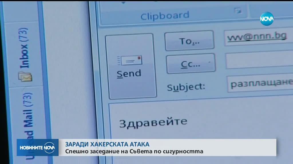 Горанов: Около 3% от данните на НАП са засегнати при атаката на сървърите й
