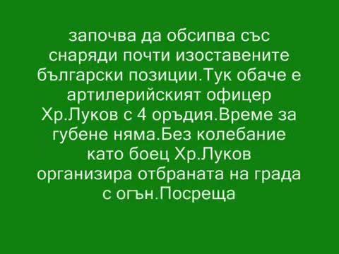 Подвига на генерал Христо Луков край Кюстендил
