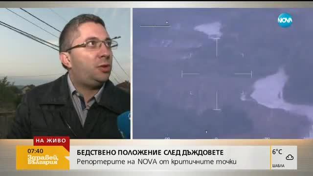 БЕДСТВЕНО ПОЛОЖЕНИЕ СЛЕД ДЪЖДОВЕТЕ: Репортерите на NOVA от критичните точки