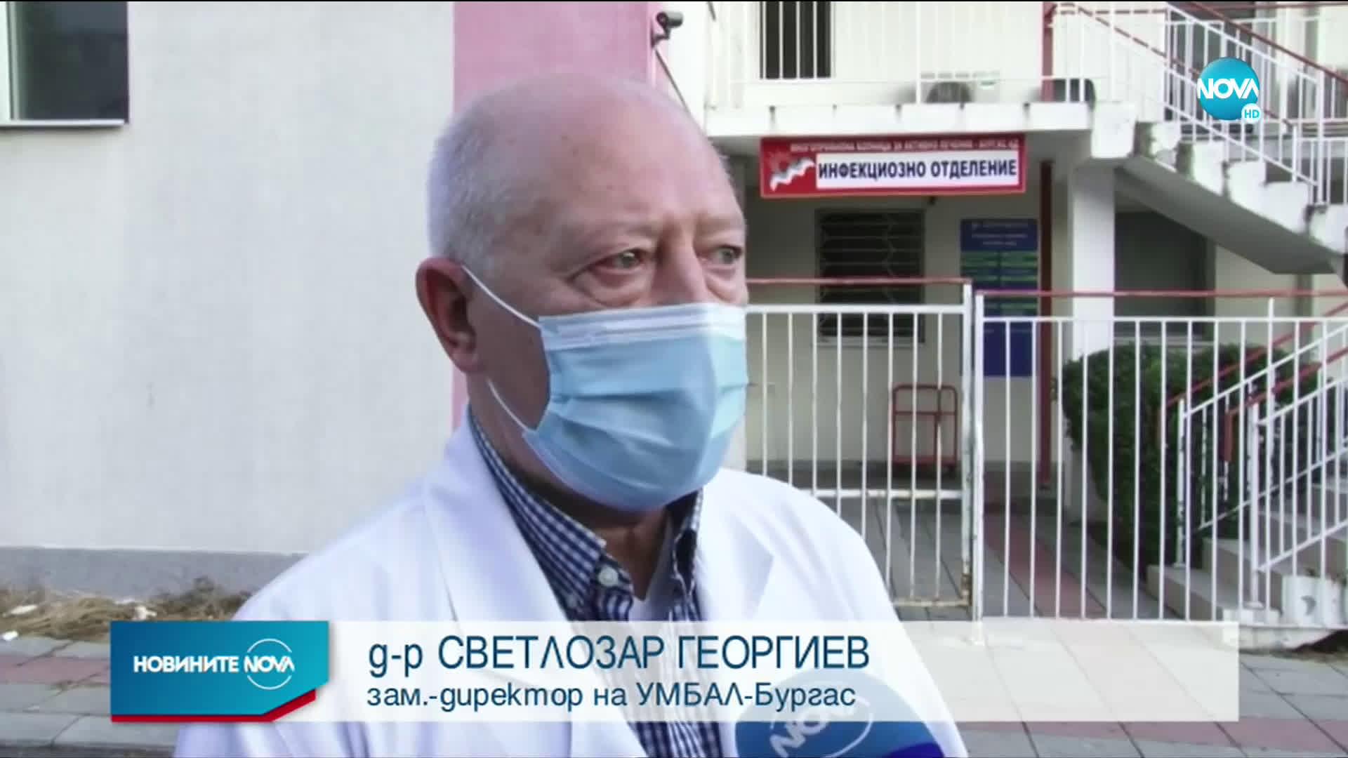 Недостиг на места за пациентите с COVID-19 в бургаските болници
