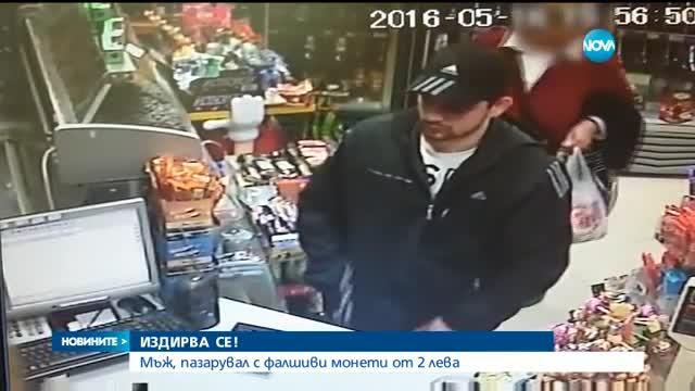 7a6d073235d Издирват мъж, пробутвал фалшиви монети от 2 лева - България | Vesti.bg