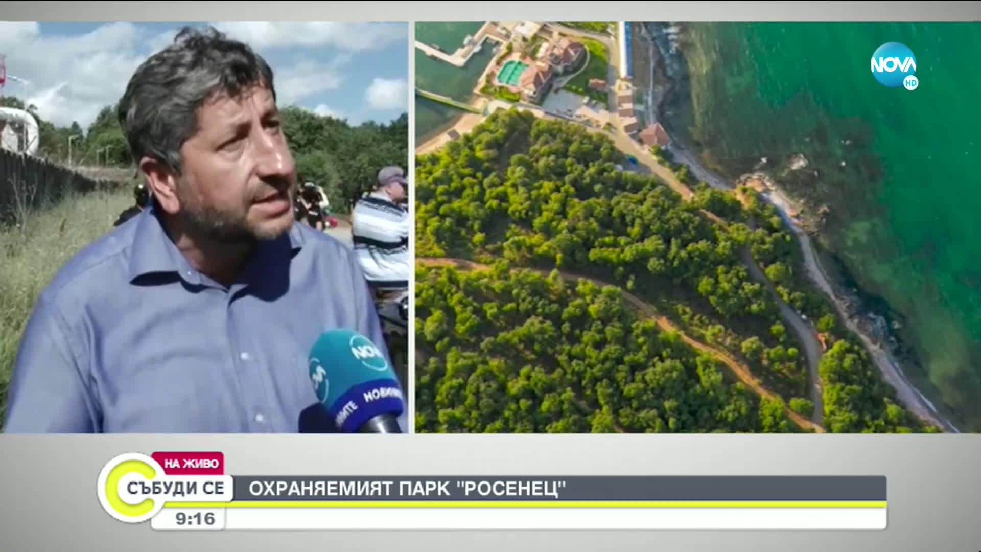 "Протести в парк ""Росенец"""