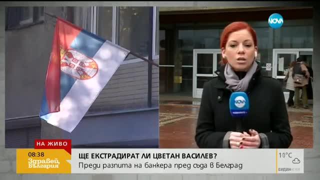 Ще екстрадират ли Цветан Василев?