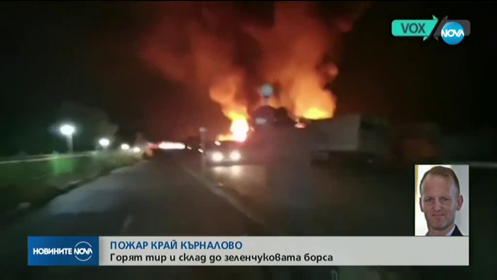 Огромни пламъци обхванаха зеленчуковата борса в Кърналово