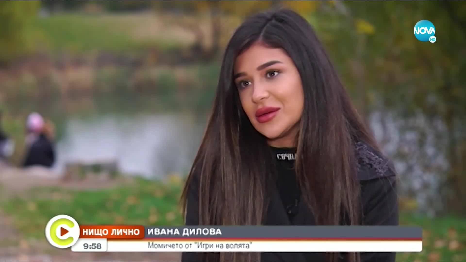 """Ивана Дилова от """"Игри на волята"""""""