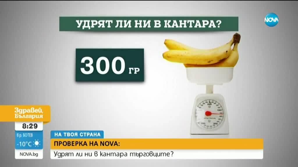 СКРИТА КАМЕРА НА NOVA: Плащаш за 50-100 гр повече, отколкото получаваш