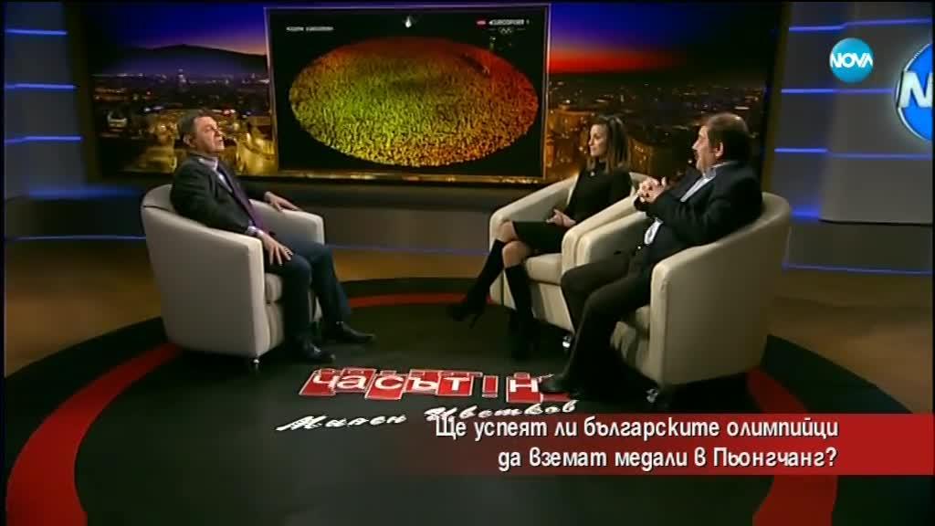 Ще успеят ли българските олимпийци да спечелят медали в ПьонгЧанг?