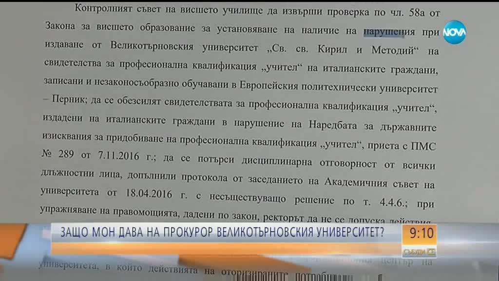 МОН даде на прокурор Великотърновския университет