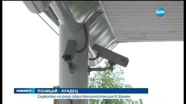 Полицай обра бензиностанция в Шумен