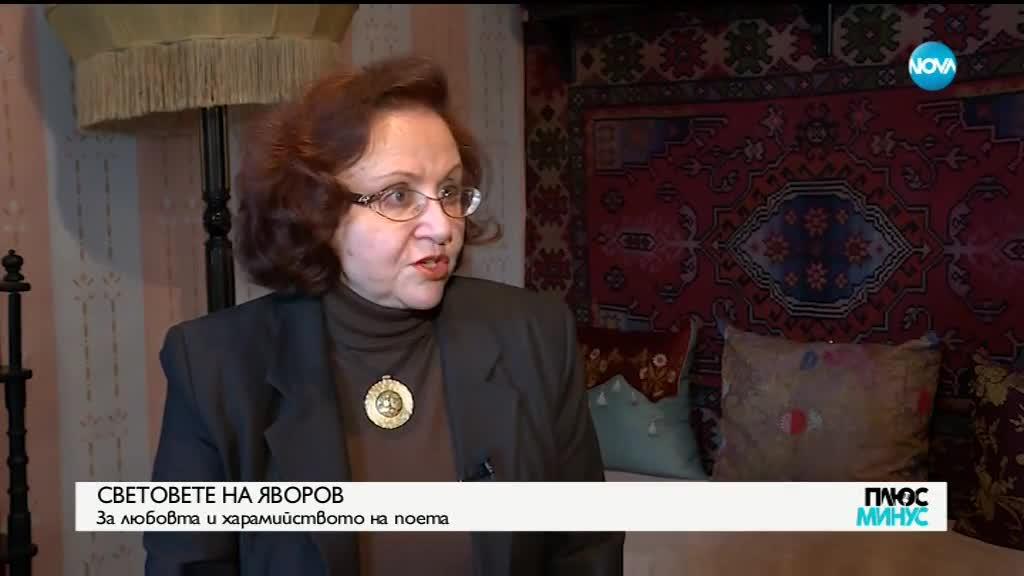 Световете на Яворов: За любовта и харамийството на поета