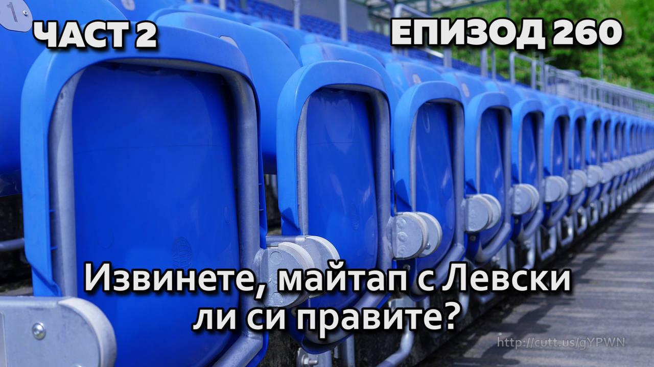 Извинете, майтап с Левски ли си правите?