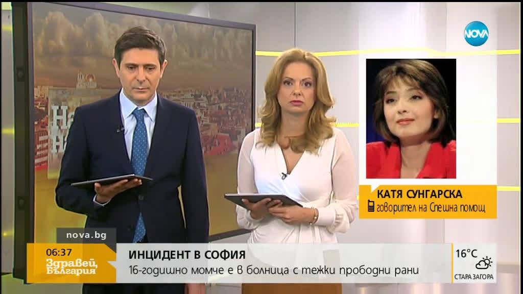 16-годишно момче е намушкано в София