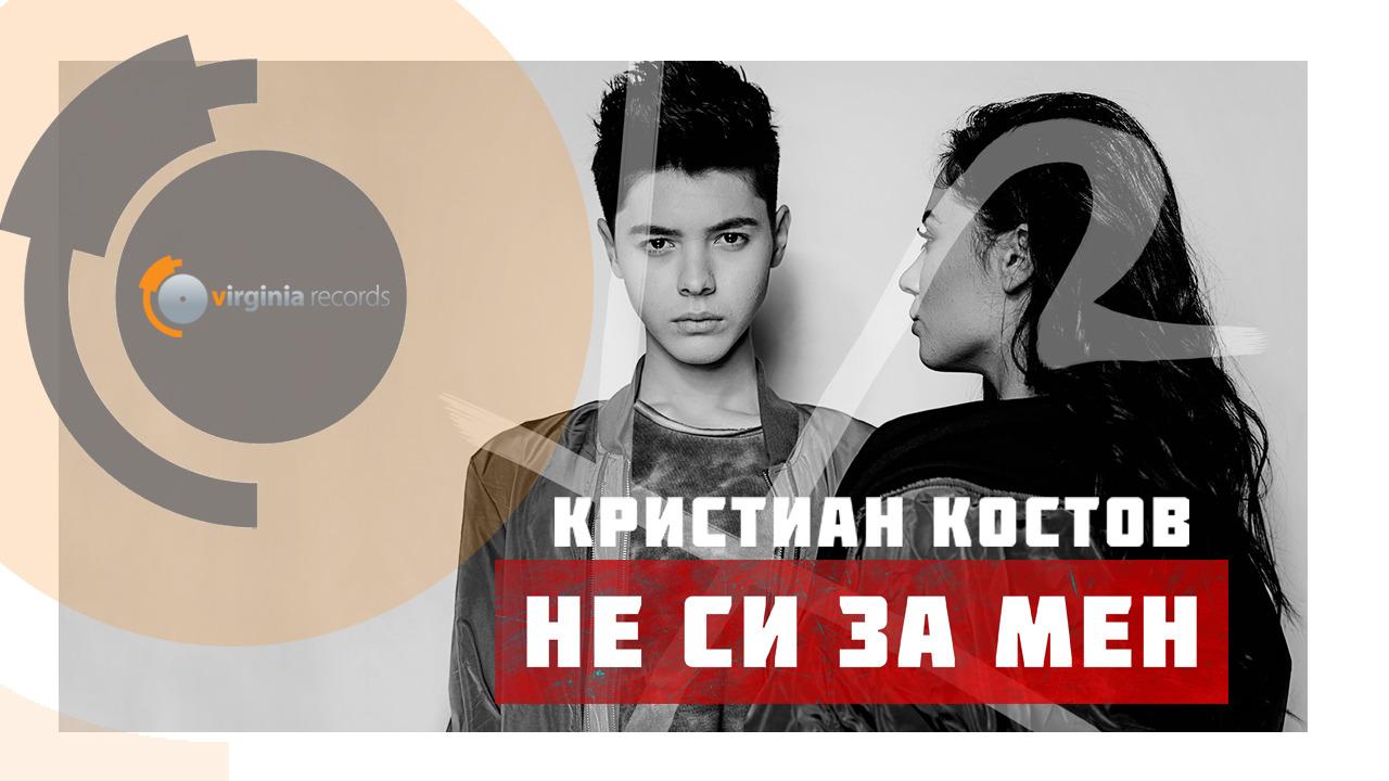 Резултат с изображение за Кристиан Костов - Не си за мен