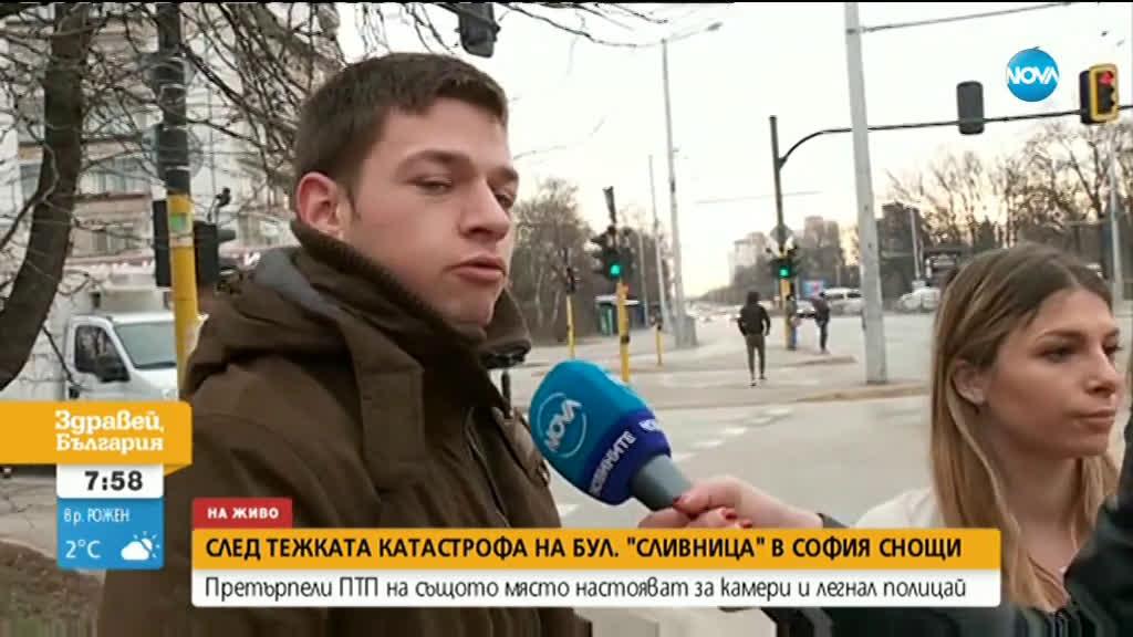 """Претърпели ПТП на бул. """"Сливница"""" настояват за камери и легнал полицай"""