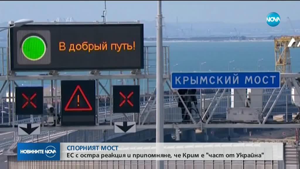 ЕС осъди построяването на моста от Русия до Крим