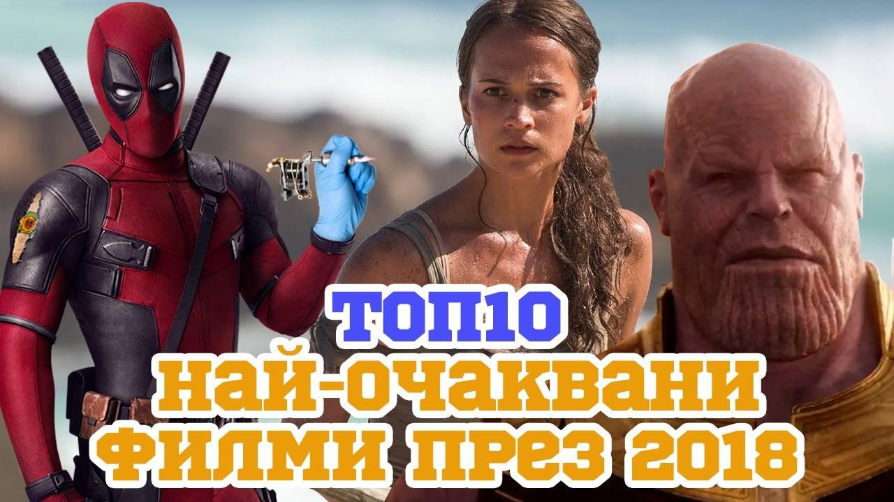 Топ 10 най-очаквани филми за 2018-та година.