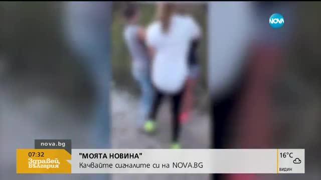"""В """"Моята новина"""": Побой над момиче във Враца"""
