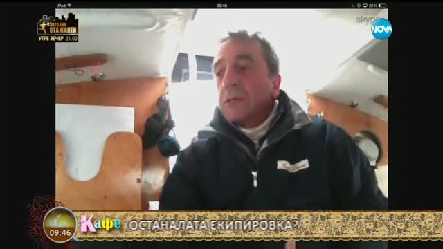 """Покори света с \""""На кафе\"""" (14.03.2016)"""