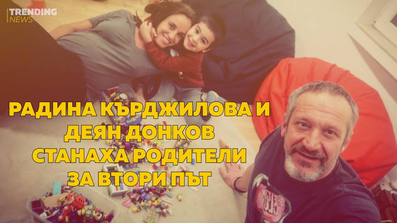 Радина Кърджилова и Деян Донков станаха родители за втори път