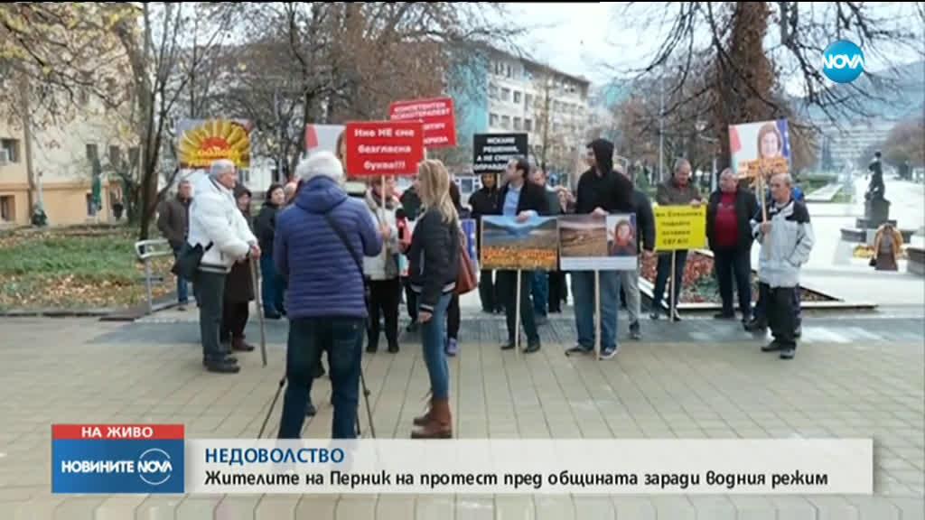 Пореден протест заради безводието в Перник