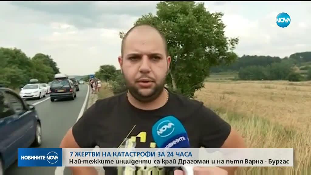 Двама са загиналите при катастрофата на пътя Драгоман - Калотина