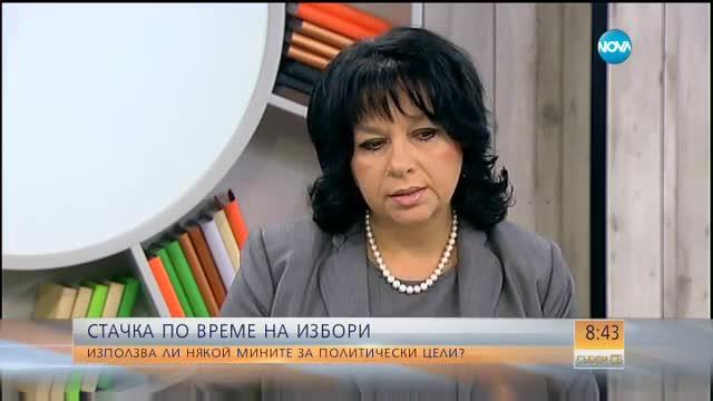 Теменужка Петкова: Миньорите не биват да бъдат използвани за нечии цели