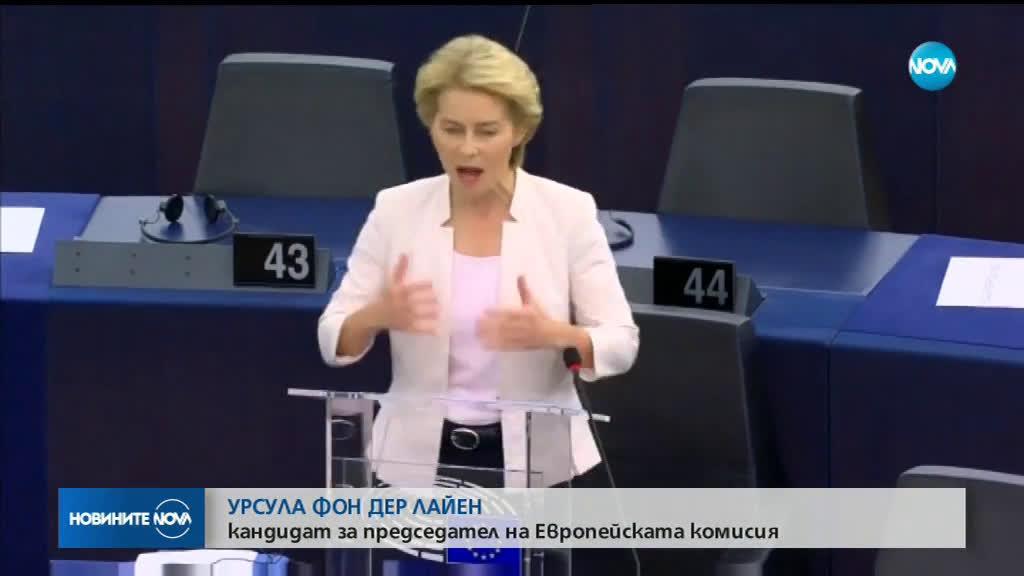 Урсула фон дер Лайен: Всички в ЕС да ратифицират Истанбулската конвенция