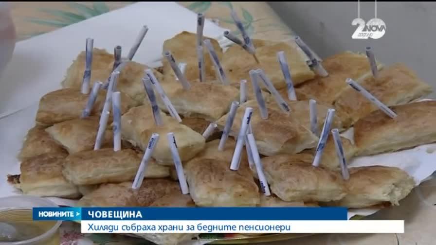 Хиляди събраха храни за бедните пенсионери