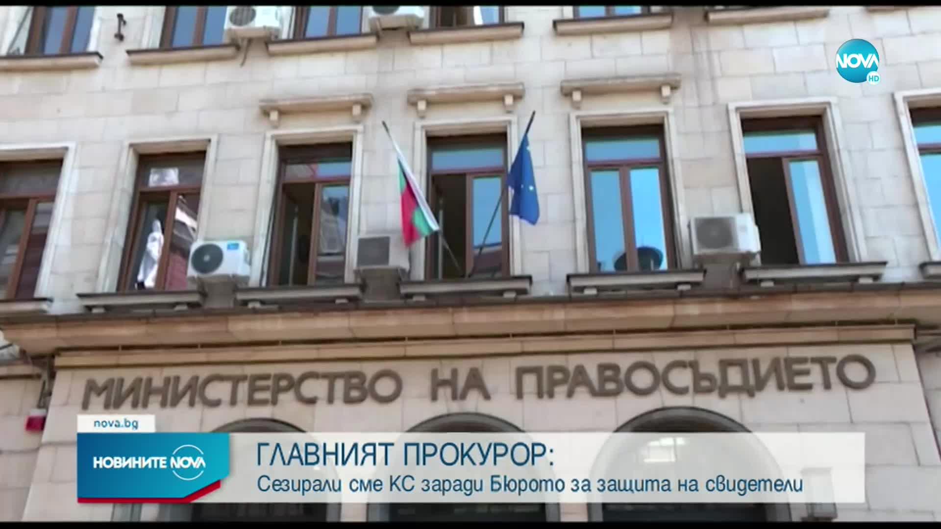 Гешев сезира Конституционния съд за разпоредба от Закона за защита на свидетелите