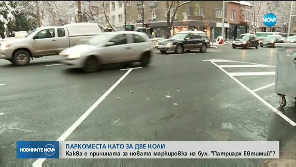 ОГРОМНИТЕ ПАРКОМЕСТА В СОФИЯ: В нарушение ли са паркиралите върху тях?