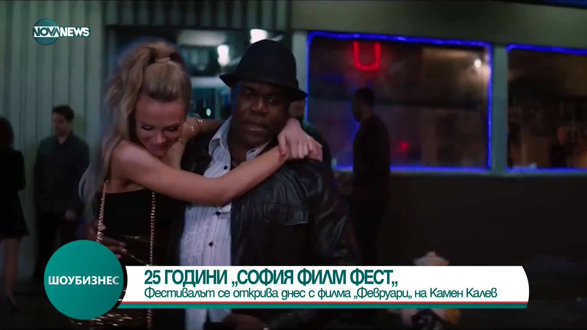 """25 години """"София филм фест"""""""