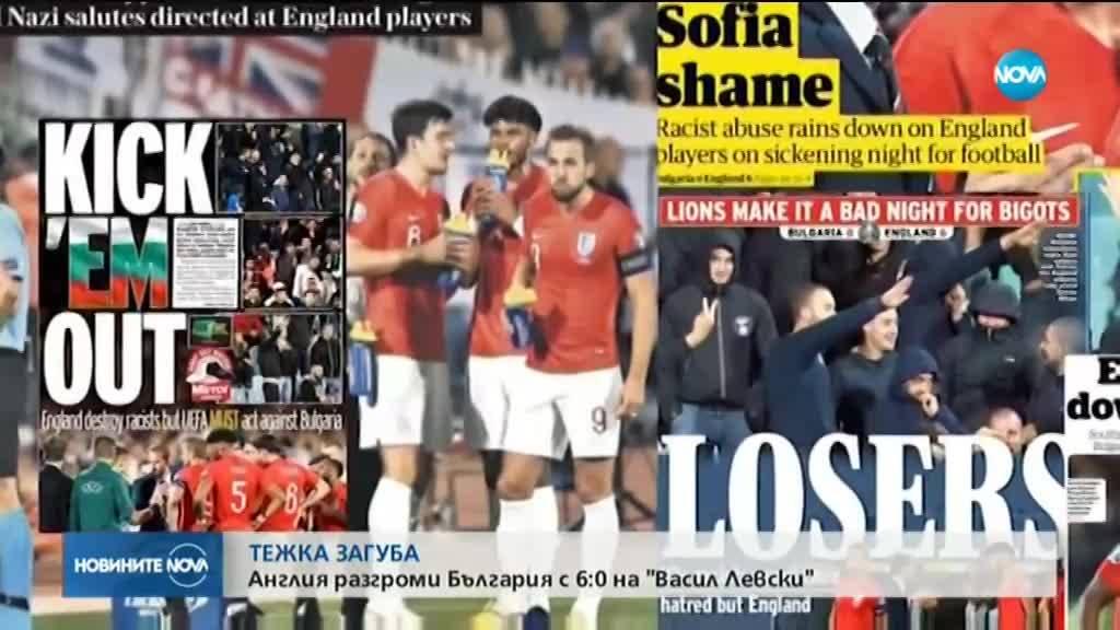 """Британската преса: """"Срам за София!"""", """"Неудачници!"""", """"Жалки и окаяни!"""" (СНИМКИ)"""