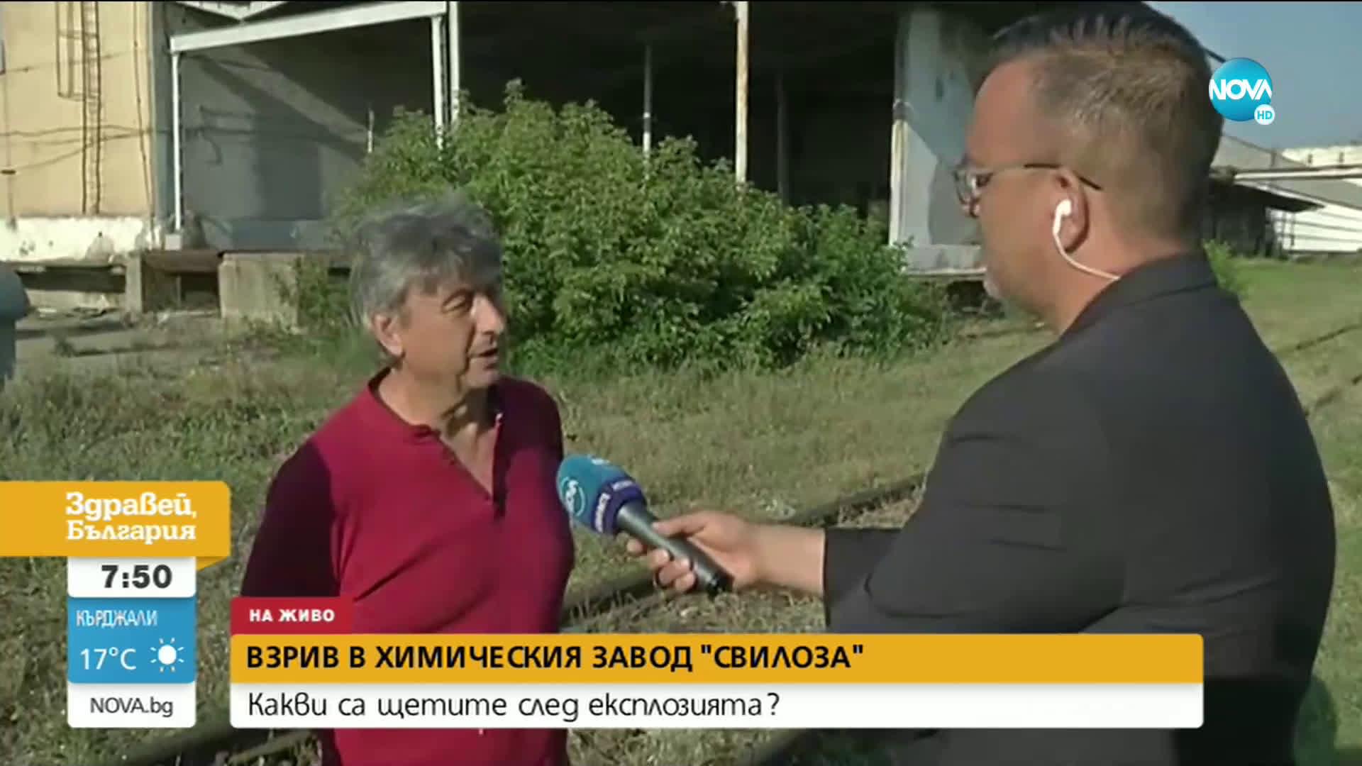 СЛЕД ВЗРИВА: Започва инспекция в завода в Свищов