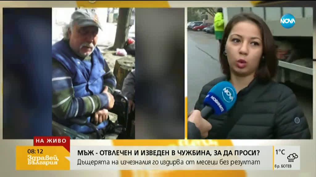 Мъж от Врачанско е бил отвлечен и изведен в чужбина с цел просия?