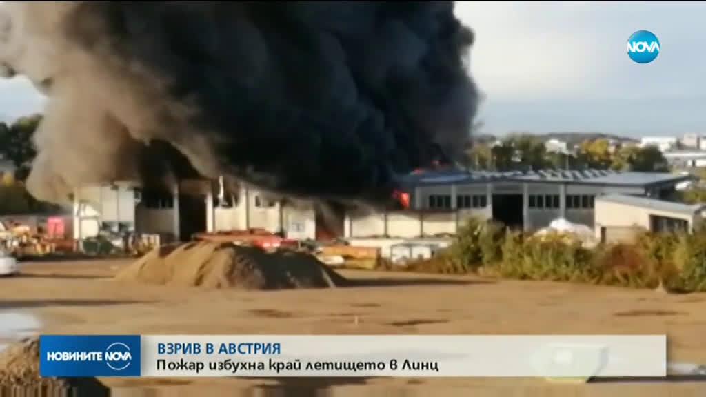Eксплозия до летището в Линц