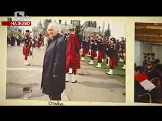 Поредният непризнат велик българин