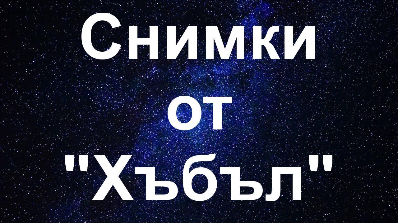 """Най-впечатляващите снимки от космическият телескоп \""""Хъбъл\"""""""