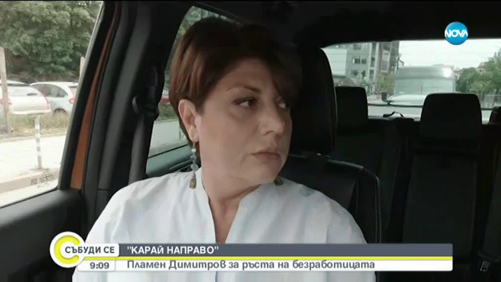 """""""Карай направо"""" в аванс: Лидерът на КНСБ Пламен Димитров"""