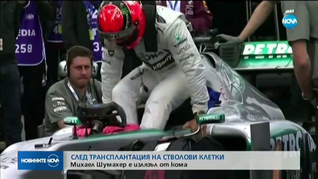 Михаел Шумахер е излязъл от кома