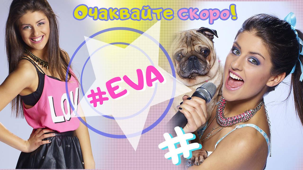 #EVA - очаквайте от 8-и февруари!