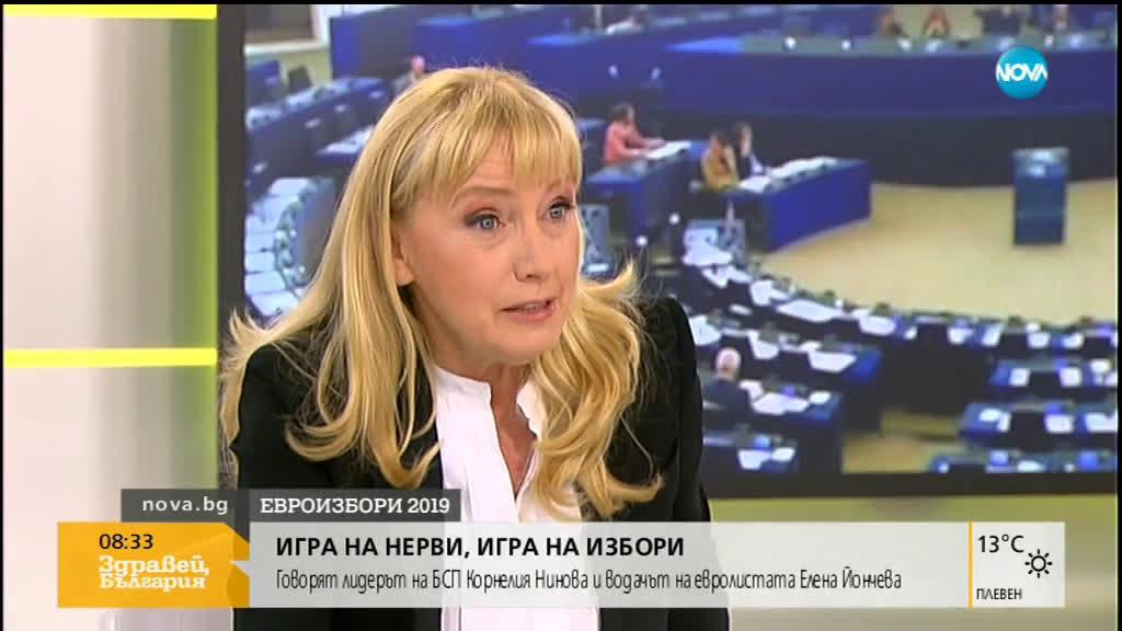 Нинова: За мен Европа е възможност за по-висок стандарт