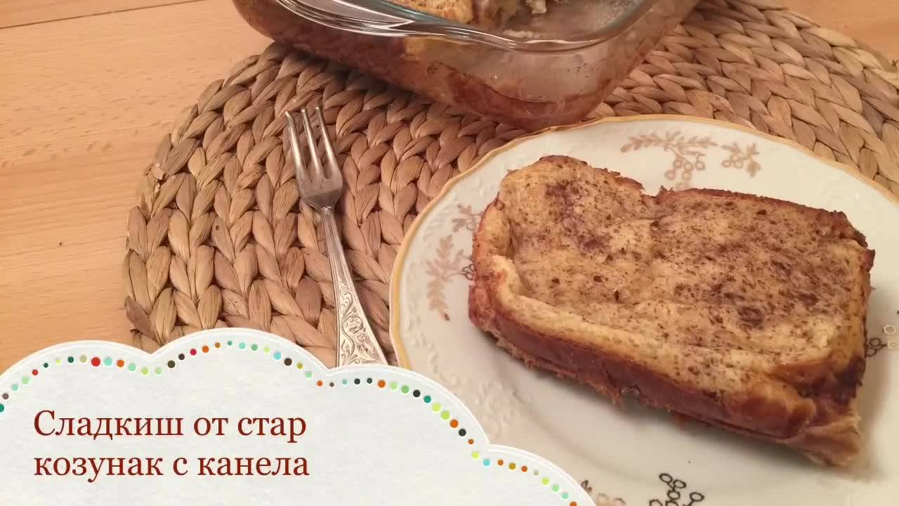 Сладкиш от стар козунак с канела | Kitchen of Tolik