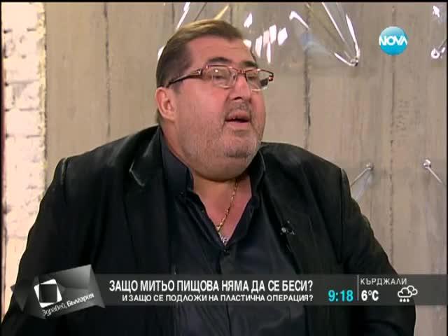 Митьо Пищова се отказа от бесилото, отдава се на живота